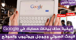 البحث الصوتي وجوجل ويوتيوب والموقع