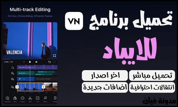 تحميل برنامج VN للايباد اخر اصدار مجانا