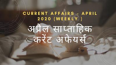 Weekly Current Affair 13 April to 19 April - साप्ताहिक करेंट अफेयर्स 13 अप्रैल से 19 अप्रैल 2020 तक