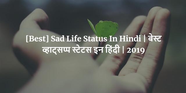 Sad_Status_and_Quotes_in_English