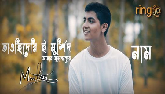 Tawhider E Murshid by Kazi Nazrul Islam Sung by  Mahtim Shakib