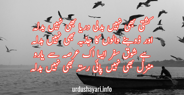 Motivational Shayari in Urdu - 4 lines poetry image