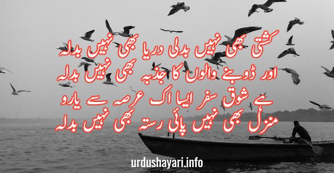 Motivational Shayari in Urdu – Best Inspirational Shayari Collection with Images