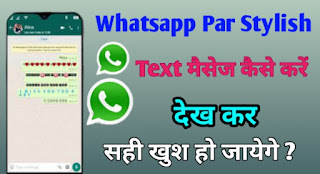 whatsapp-par-stylish-message-kaise-kare
