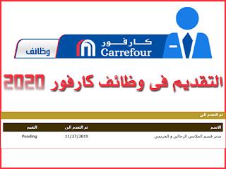 التقديم فى وظائف كارفور مصر 2020 وظائف ماجد الفطيم  الآن