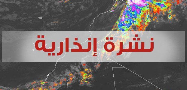 عاجل: زخات رعدية قوية وتساقطات ثلجية مرتقبة بهذه المناطق