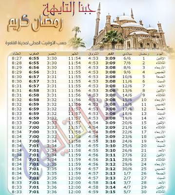 إمساكية رمضان 2016 فى مصر