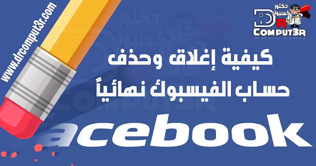 كيفية إغلاق وحذف حساب الفيسبوك نهائياً