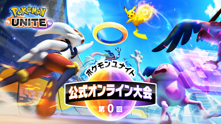 Pokémon Unite - Prrimeiro Torneio Oficial