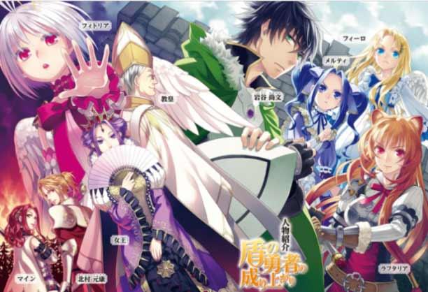 Anime Mirip Tate no Yuusha no Nariagari