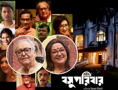 Basu Paribar Full Movie Download || Basu Paribar 2018 Full Movie Online Watch || Basu Paribar 2019 Full Movie Download || Basu Paribar 2019 Full Movie Online