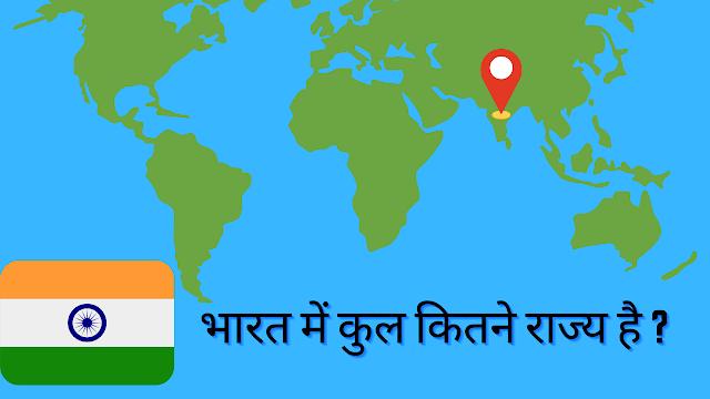 भारत में कुल कितने राज्य है 2020 Mein Kitne Rajya Hain