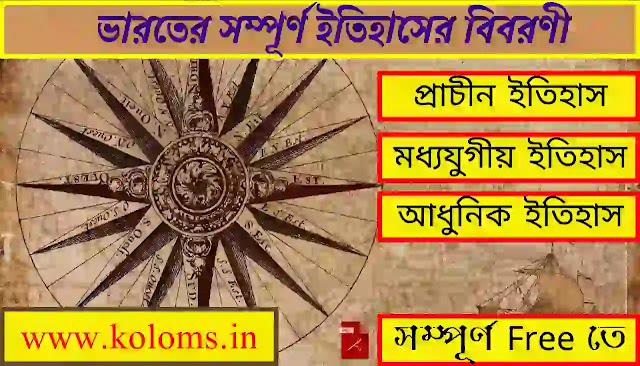 Indian History in Bengali pdf free Download | Indian History Full Bengali Book PDF