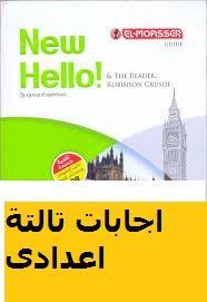 اجابات كتاب المعاصر الصف الثالث الاعدادى 2020الترم الاول