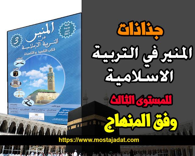 جميع جذاذات المنير في التربية الاسلامية المستوى الثالث وفق المنهاج الجديد 2019-2020