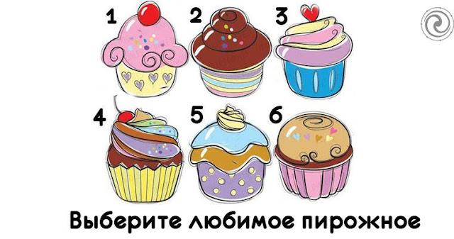 Выберите пирожное, которое вы бы съели сейчас, и мы расскажем о вашей личности Фото Эзотерика Отношения любовь выбор богатство