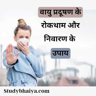 वायु प्रदूषण के रोकथाम और निवारण के उपाय