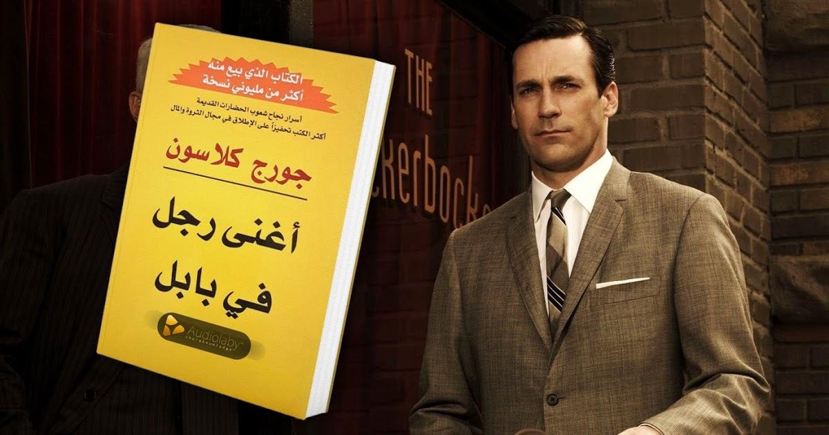 تحميل كتاب اغنى رجل في بابل بصيغة pdf