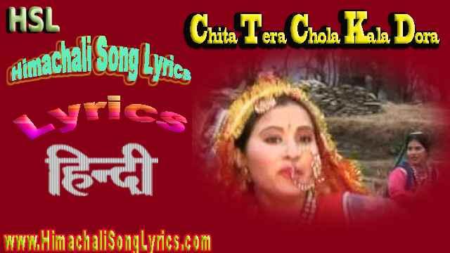 Chita Tera Chola Kala Dora Lyrics In Hindi Himachali Folk Song