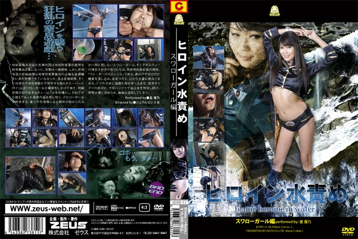 JOVD-11 Waterboarding A Heroine – Swallow Lady