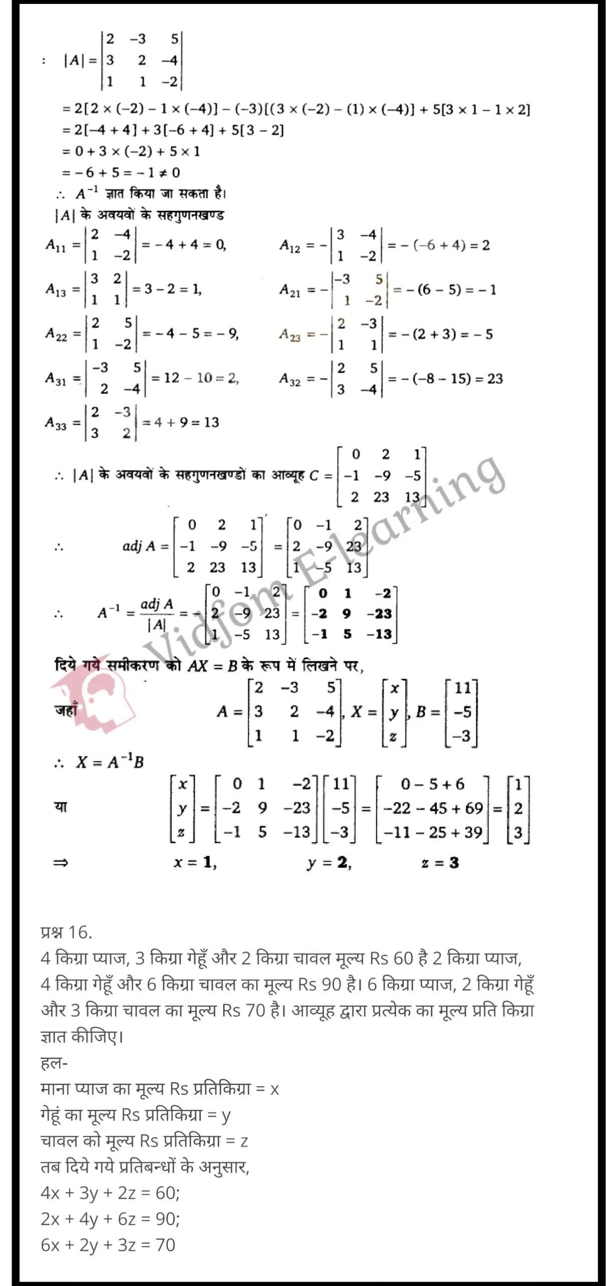 class 12 maths chapter 4 light hindi medium 46