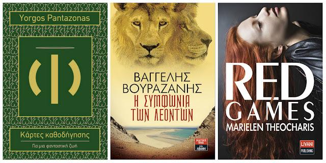 Σύντομα στα βιβλιοπωλεία 3 νέοι τίτλοι από εκδόσεις Λιβάνη