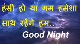 sweet good night shayari