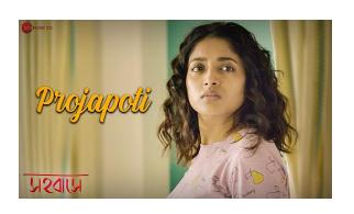 Projapoti Lyrics (প্রজাপতি) Sahobashe | Durnibar Saha