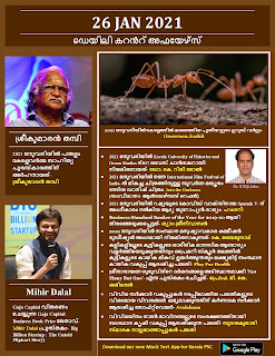 Daily Malayalam Current Affairs 26 Jan 2021