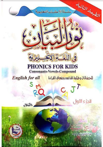 تحميل كتاب نور البيان لتعليم اللغة الانجليزية لصفوف الاولى والاطفال pdf