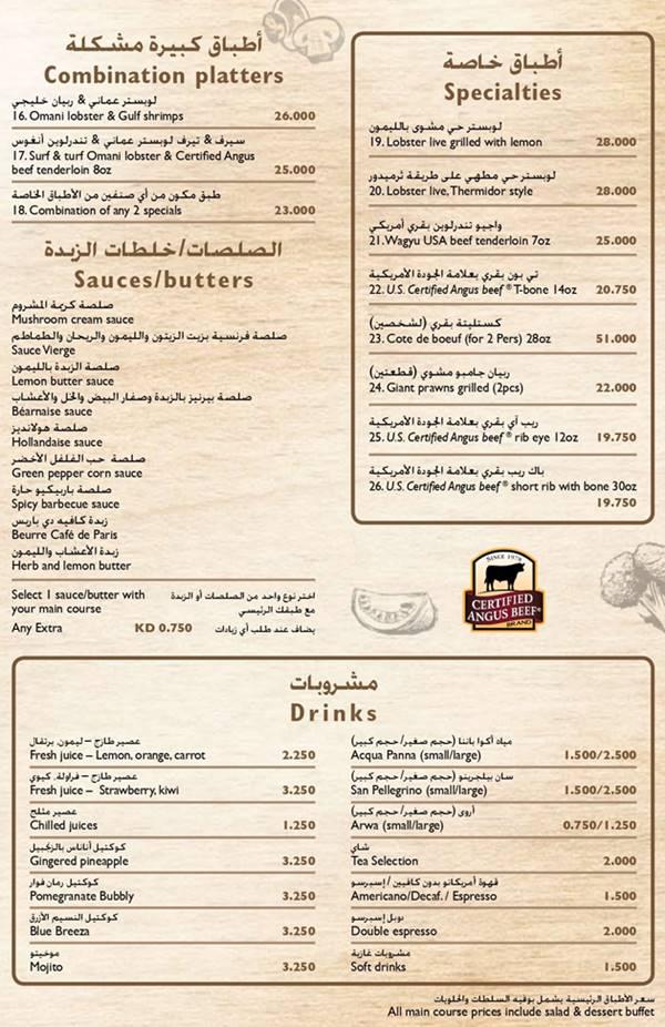 منيو مطعم البوم الكويت