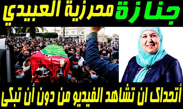Les funérailles de Feue Meherzia Laâbidi