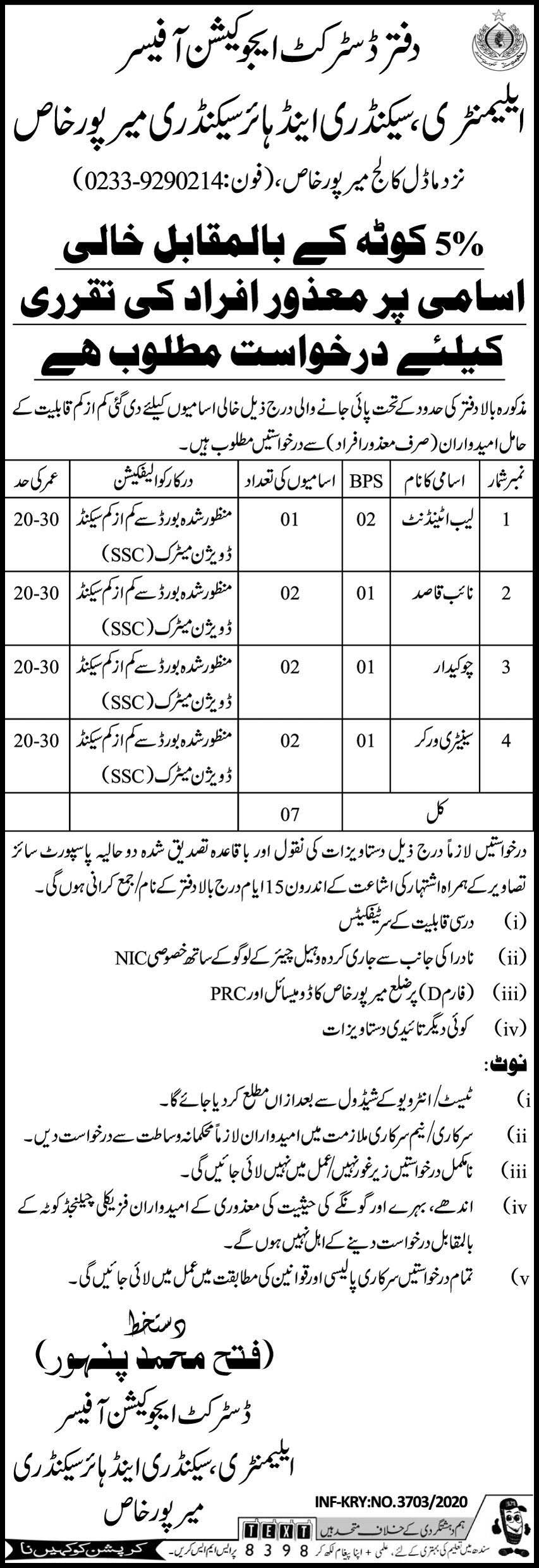 Elementary, Secondary, and Higher Secondary Education Department Sindh Jobs 2020