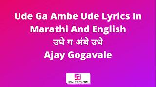 Ude Ga Ambe Ude Lyrics In Marathi And English