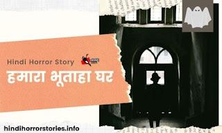 hindi-horror-story-2021-Humara-Bhootaha-Ghar-New-Kahani-real