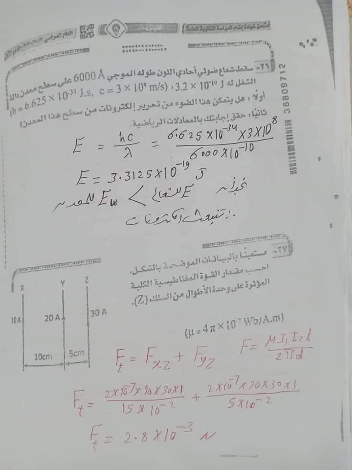اجابة امتحان الفيزياء ثانوية عامة ٢٠٢٠  %25D9%2581%2B%252814%2529
