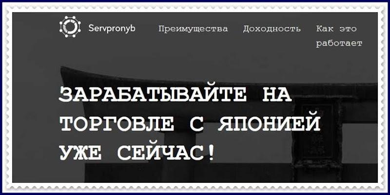 Мошеннический сайт servpronyb.com – Отзывы? Servpronyb мошенники! Информация
