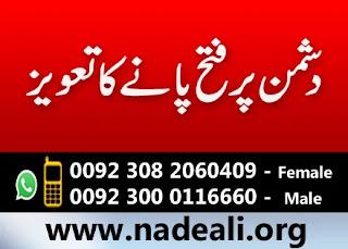 dushman-par-fatah-pane-ka-taweez- https://www.nadeali.org/