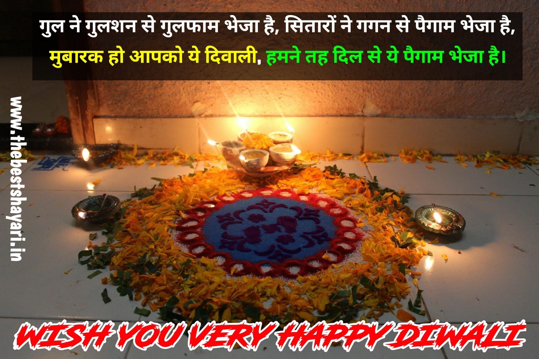 Diwali wishing in Hindi