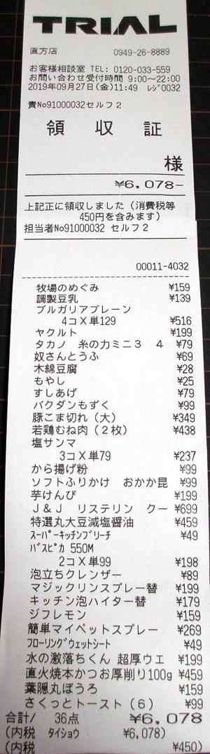 TRIAL トライアル 直方店 2019/9/27 のレシート