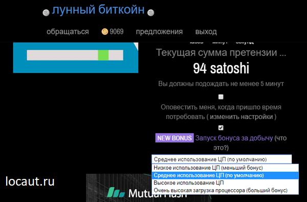 Настройка майнинга на русском