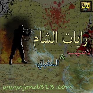 رايات الشام