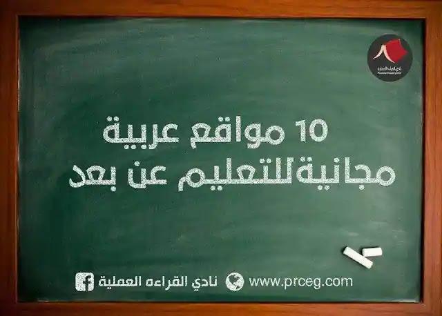 منصات تعليمية عربية