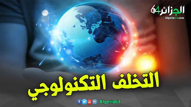 التخلف التكنولوجي في الجزائر