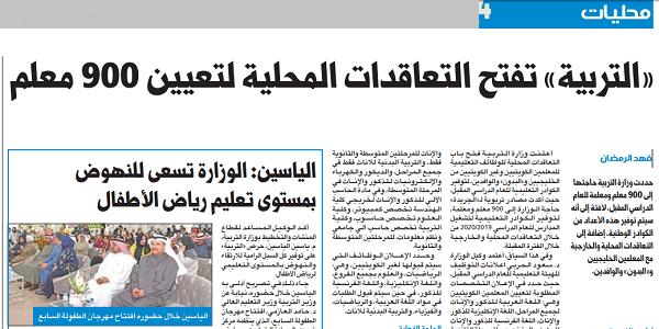 مسابقة وزارة التربية الكويتية معلمين من الجنسين 2019