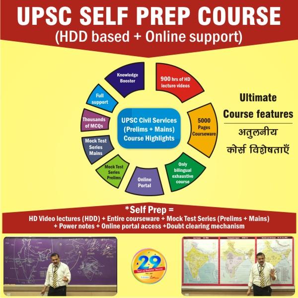 UPSC IAS SELF PREP COURSE