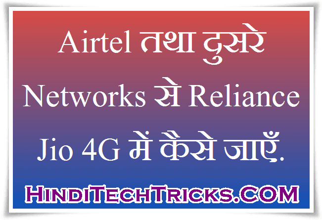 PORT-To-Reliance-Jio-4G-In-Hindi