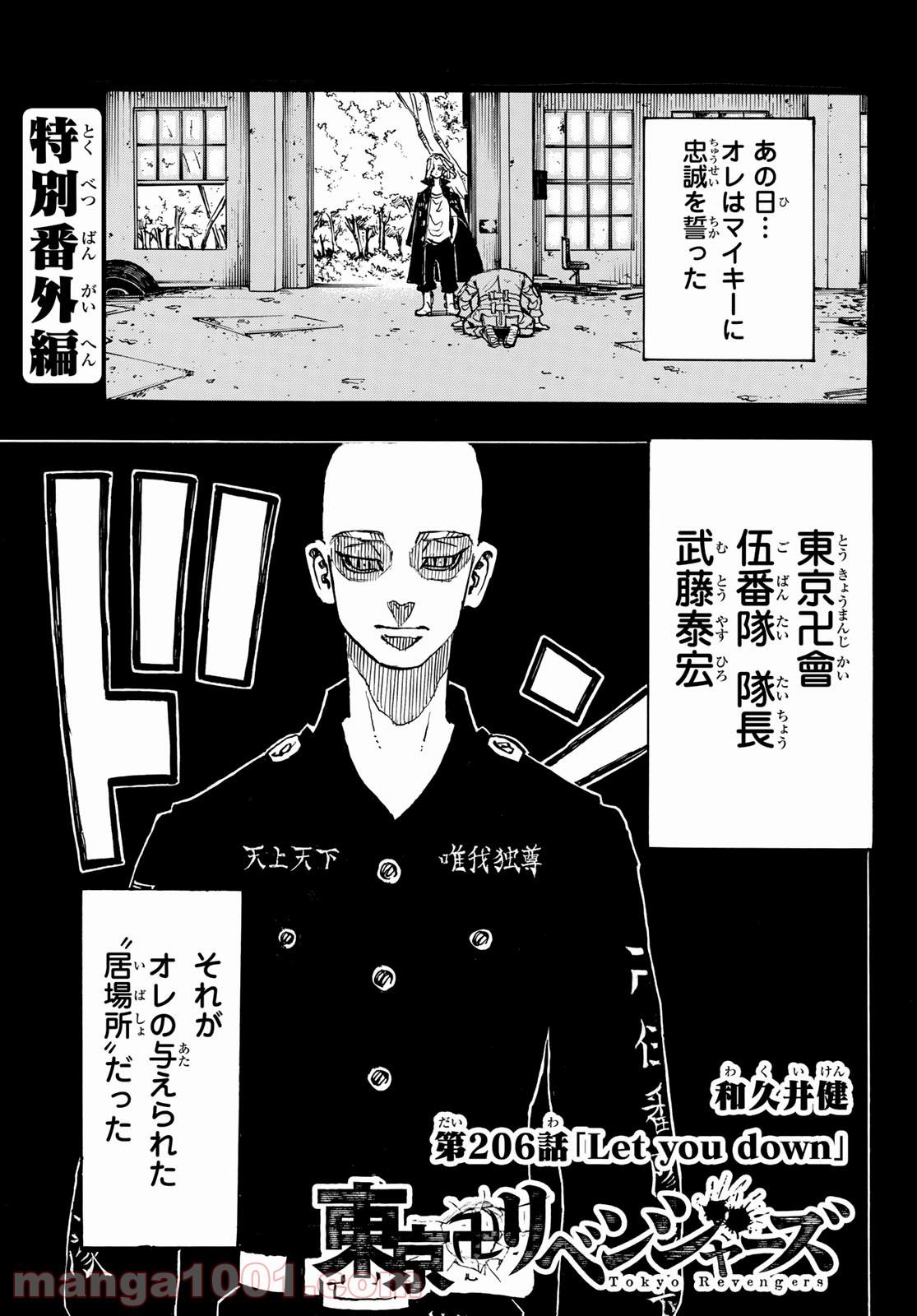 東京 卍 リベンジャー ズ 最新