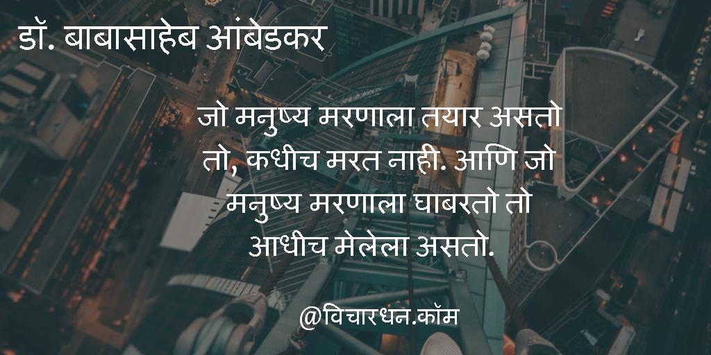 babasaheb ambedkar quotes in marathi, vichar in marathi