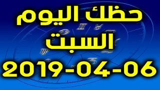 حظك اليوم السبت 06-04-2019 - Daily Horoscope